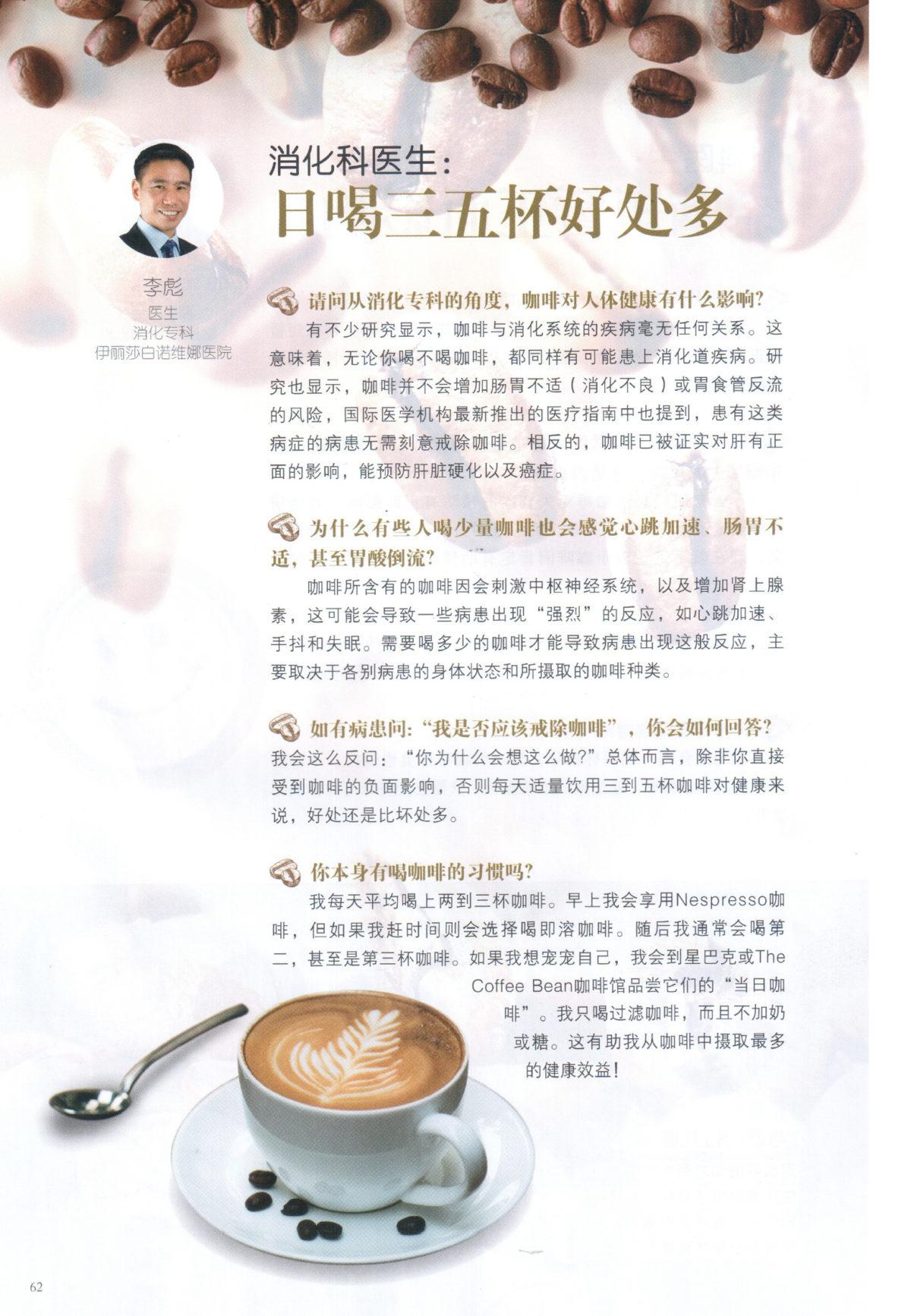 Health-No-1_DrinkingCoffee_Sep-2015-copy-1-1200x1734.jpg