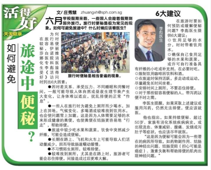 Shin-Min-Daily-News-29-Mar-16-pg-12-Does-porridge-nourish-or-harm-stomach-translated.jpg